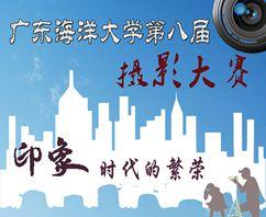 广东海洋大学第八届摄影大赛宣传片