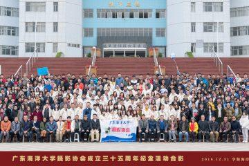 广东海洋大学摄影协会成立35周年纪念合影